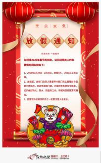 2020鼠年春节放假通知宣传公司放假通知