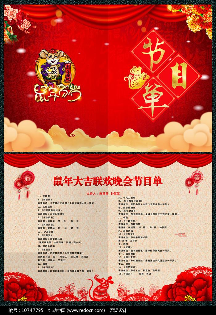 2020鼠年春节晚会节目单图片