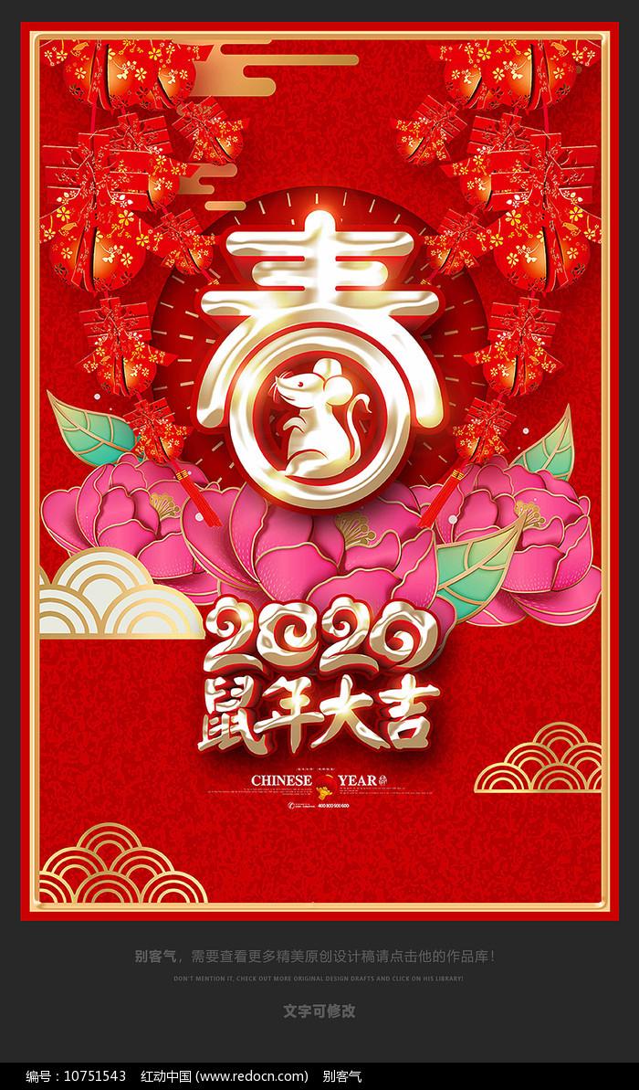 2020鼠年春字新年海报