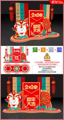 2020鼠年大吉鼠年春节商场美陈堆头设计