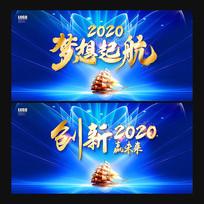 2020鼠年蓝色科技梦想起航年会展板