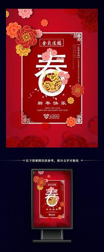 2020鼠年新年春节海报