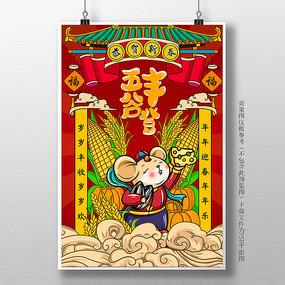 2020五谷丰登鼠年插画海报
