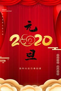 2020元旦宣传海报