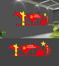 3D红色社区入党誓词党建文化墙
