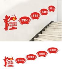 不忘初心党建楼梯文化墙设计