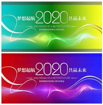 炫彩2020年会背景板