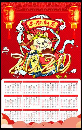 创意2020鼠年日历设计