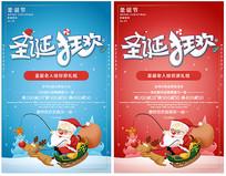 创意圣诞海报设计红蓝双色