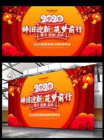 传统喜庆2020年年会舞台背景