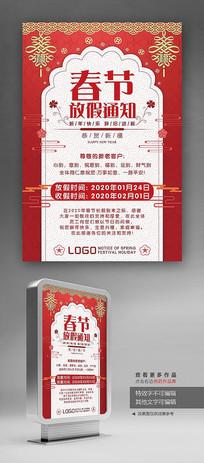 春节放假通知宣传海报设计