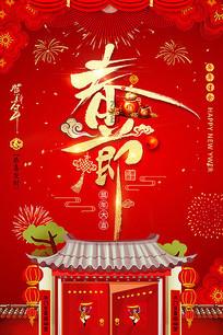 春节喜庆海报