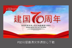 党政建国70周年设计展板