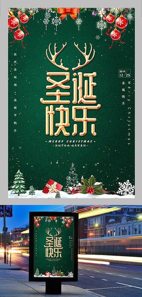 大气简约圣诞快乐圣诞节海报
