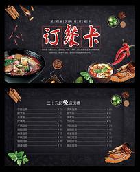 订餐卡菜单模板