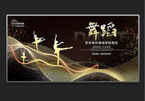 动感大气舞蹈比赛招生海报