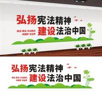 法治文化墙宣传标语设计