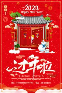过年啦春节海报