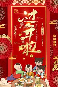 过年啦新年春节海报