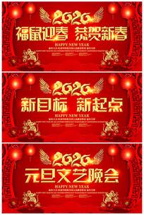 红色2020鼠年元旦春节展板背景板
