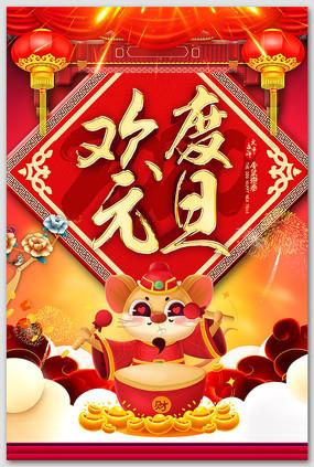 红色2020新年欢度元旦背景海报