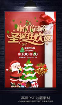 红色高端创意圣诞节圣诞促销海报