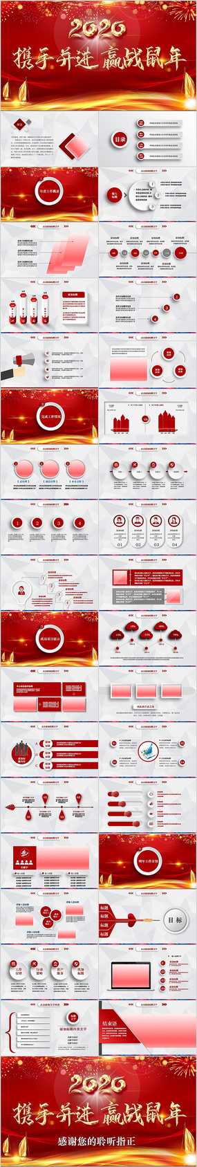 红色赢战鼠年2020新年计划ppt