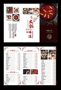 火锅菜单三折页设计