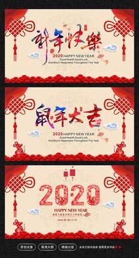 简洁中国传统节日2020年鼠海报