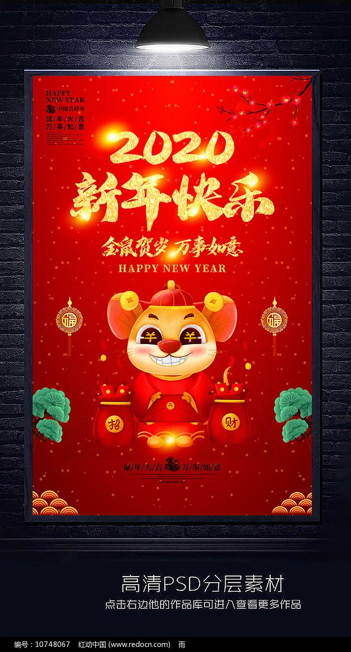 简约2020新年快乐海报设计