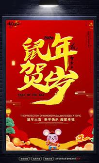 简约鼠年春节海报