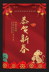简约中国风2020鼠年恭贺新春新年海报
