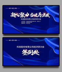 蓝色科技会议背景板