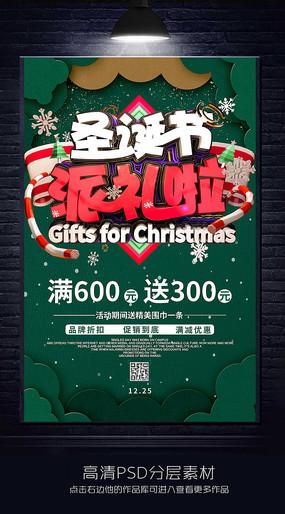 绿色圣诞海报设计