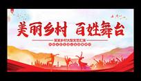 美丽乡村百姓舞台乡村文艺汇演海报