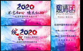青春活力炫彩2020鼠年舞台年会邀请函