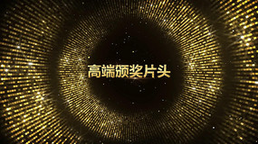 奢华金色粒子晚会颁奖片头PR视频模板