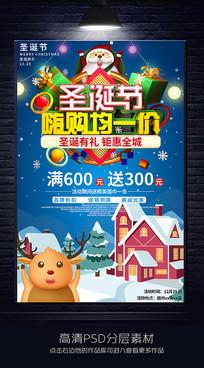 圣诞促销设计海报