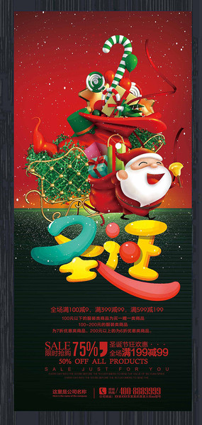 圣诞节促销易拉宝