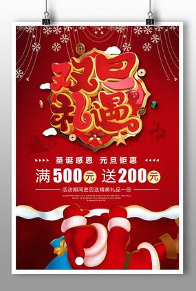 圣诞元旦双旦海报设计
