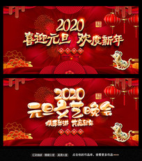 时尚大气2020鼠年元旦跨年晚会
