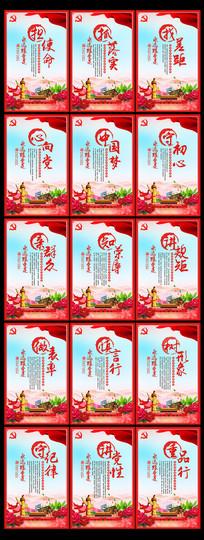 守初心中国梦党建标语文化展板