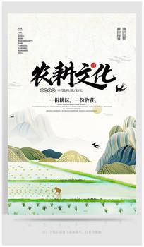 水彩创意农耕文化宣传海报设计