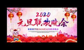 水彩风2020鼠年元旦联欢晚会展板