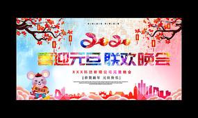 水彩风2020新年鼠年元旦联欢晚会展板