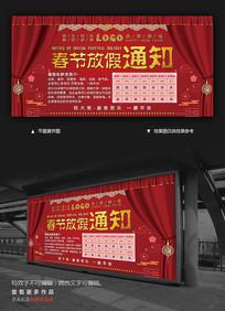 天猫春节放假通知海报
