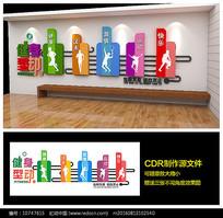 体育健身运动文化墙设计