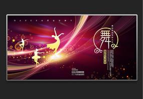 唯美大气舞蹈比赛招生海报