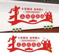 校园文化墙党建宣传标语
