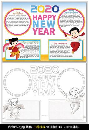 新年英语小报模板
